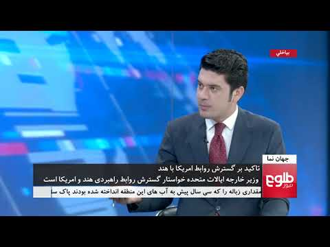 JAHAN NAMA: Rex Tillerson's Remarks On Afghanistan, India Discussed