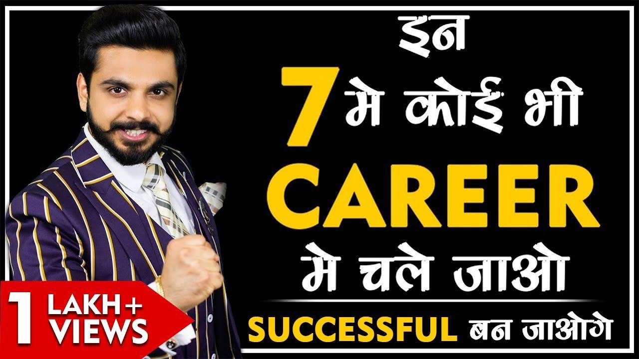 7 जबरदस्त Career Options 21st Century के! |Pushkar Raj Thakur