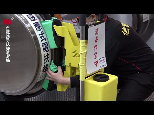 Nouvelles mesures de nettoyage à la gare de Taipei