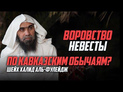 Вопрос: Разрешено ли воровать невесту по кавказским обычаям? | Шейх Халид аль-Фулейдж