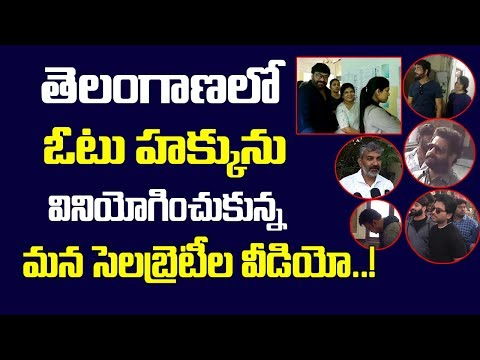 Celebrities Voting In Hyderabad Telangana Elections | Chiranjeevi | Jr NTR | Allu Arjun | Rajamouli