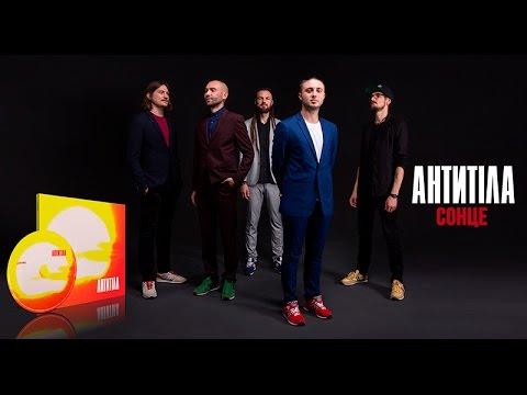 Антитіла - Сонце / Full Album Song