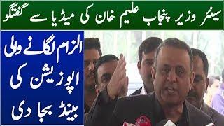 Aleem Khan Media Talk | 10 December 2018 | Neo News