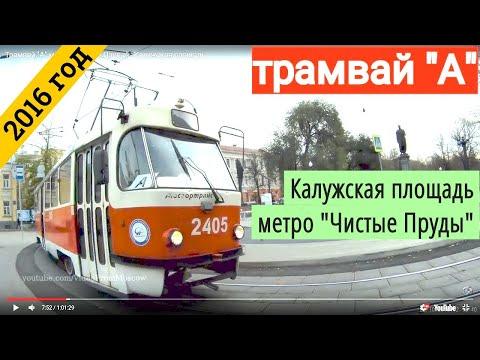 """Трамвай """"А"""" Калужская площадь - метро """"Чистые Пруды"""""""