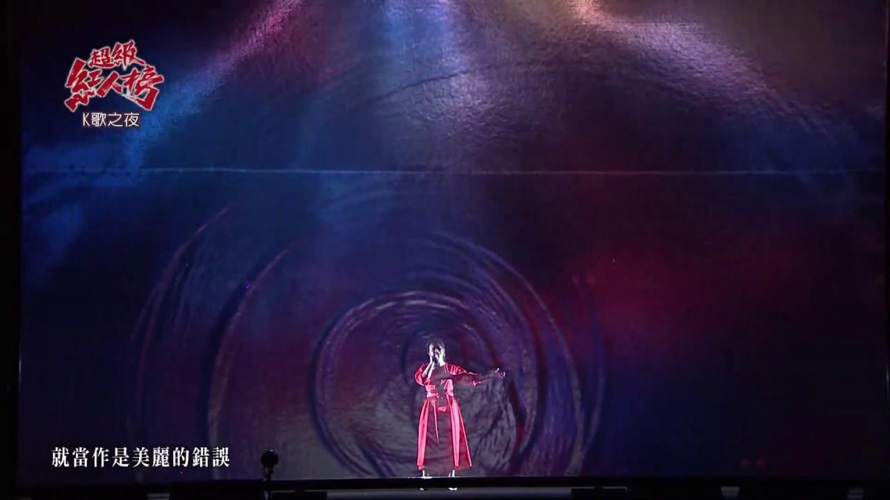 108.06.02 超級紅人榜 林喬安─相思何苦 - YouTube