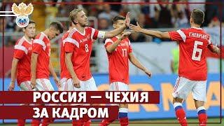 Россия — Чехия: за кадром