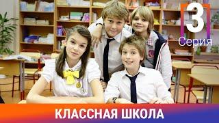 Классная Школа. 3 Серия. Сериал. Комедия. Амедиа