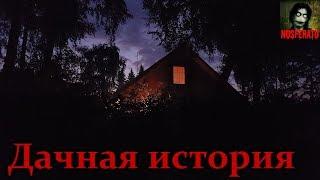 Истории на ночь - Дачная история