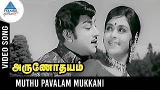 TMS Songs | Muthu Pavalam Mukkani Classic Tamil Video Song | Arunodhayam | P Susheela