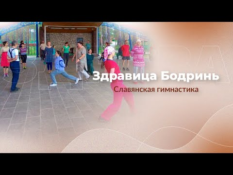Арина Никитина. Как делать здравицу Бодринь