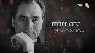 Георг Отс. Публика ждет