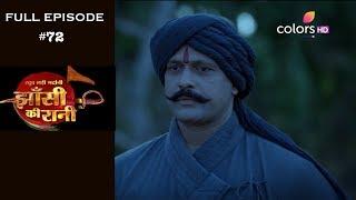 Jhansi Ki Rani - 21st May 2019 - झाँसी की रानी - Full Episode