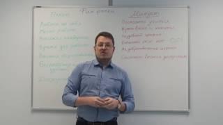 Плюсы и минусы финансового рынка