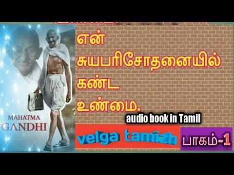Tamil audio book.சத்திய சோதனைMahatma காந்தி autobiography part 1