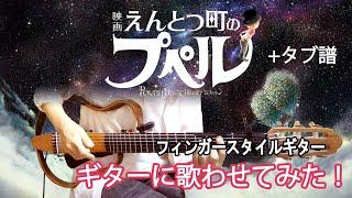 【映画】『えんとつ町のプペル』主題歌 ソロギター (Fingerstyle Guitar) / Covered by Nobu Matsumura