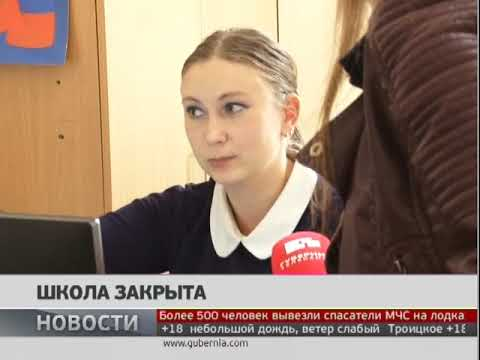 Школа закрыта. Новости 30/08/2019. GuberniaTV