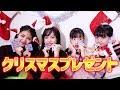 【1000円チャレンジ】クリスマスプレゼントにオススメの購入品紹介!