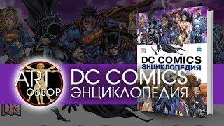 ART-обзор - Энциклопедия DC Comics RU