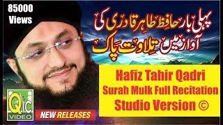 Hafiz Tahir Qadri - Surah Mulk