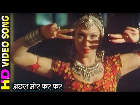 Achhara Mor Far Far - अछरा मोर फर फर || Chhattisgarh Mahatari || CG Film - Movie Song