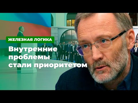 «Внутренние проблемы стали приоритетом» * Железная логика с Сергеем Михеевым (16.01.20)