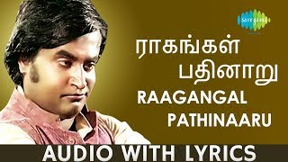 Raagangal Pathinaaru - Song With Lyrics | Thillu Mullu | Rajinikanth | Yuvan Shankar Raja | Tamil