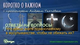 Что нужно знать православному о мусульманстве, чтобы не обижать их? Протоиерей Андрей Ткачев(, 2017-03-23T12:38:06.000Z)