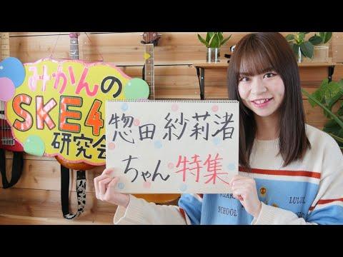 SKE48研究会 #ROUTE258みかん #惣田紗莉渚ちゃん みかんTwitter https://twitter.com/ROUTE258_mikan みかんInstagram ...