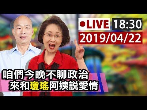【完整公開】LIVE 咱們今晚不聊政治 來和瓊瑤阿姨說愛情