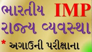 Download GK Bharat ni rajya vyavastha in gujarati mcq pdf,Bhartiya samvidhan book,Bandharan ni kalamo,Sudhara Mp3 and Videos