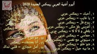 Kumpulan lagu Arab remix terbaru 2020 full bass / ريمكس عربي.