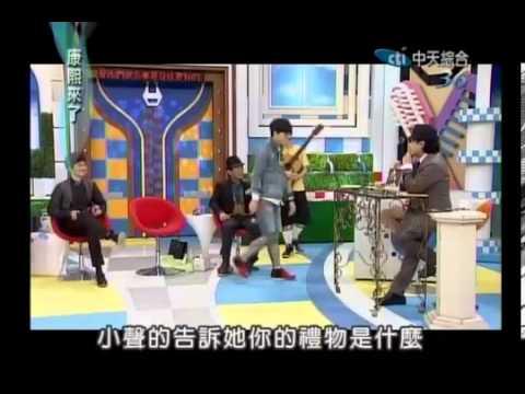 20130207_康熙來了_歌手年終清倉禮物交換大會_盧廣仲 CROWD LU