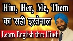 Him, her, me, them, etc. का सही इस्तेमाल । Use of Pronouns   TsMadaan