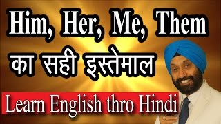 Him Her Me Them Etc क सह इस त म ल Use Of Pronouns TsMadaan
