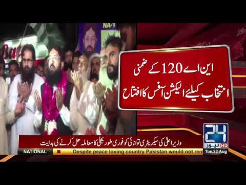 Milli Muslim league inaugurated office in NA 120 for election