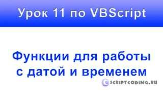 Урок 11 VBScript Функции vbs для работы с датой и временем
