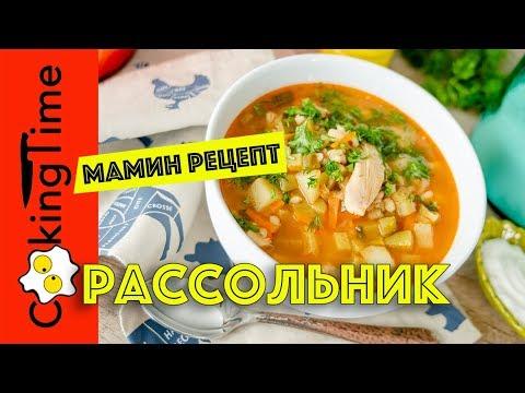 РАССОЛЬНИК   рецепт Мамы Кукингтайм   можно делать с овощным бульоном