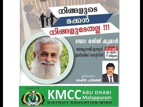 """ഡോ. രജിത് കുമാര് - 'നിങ്ങളുടെ മക്കള് നിങ്ങളുടേതല്ല!"""" Dr. Rajith Kumar Speech @ Abu Dhabi"""