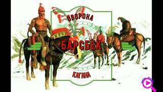 Первый правитель кыргызов Барс бек каган