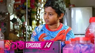 Emy | Episode 14 - (2019-05-09) | ITN Thumbnail