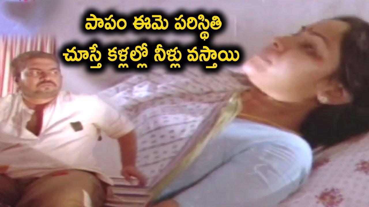 పాపం ఈమె పరిస్థితి చూస్తే కళ్లల్లో నీళ్లు వస్తాయి   Telugu Superhit Movie Scenes   Telugu Cinema