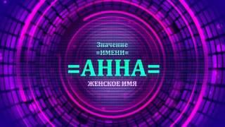 видео Тайна и описание имени Инна