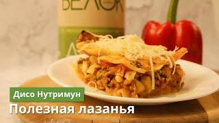 Белковая Лазанья   Рецепты Дисо Нутримун