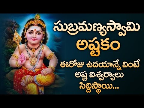 LORD SUBRAMANYA SWAMI TELUGU DEVOTIONAL SONGS | TUESDAY TELUGU BHAKTI SONGS 2020