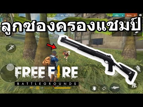 Free Fire ลูกซองM1014 โกงความตาย !
