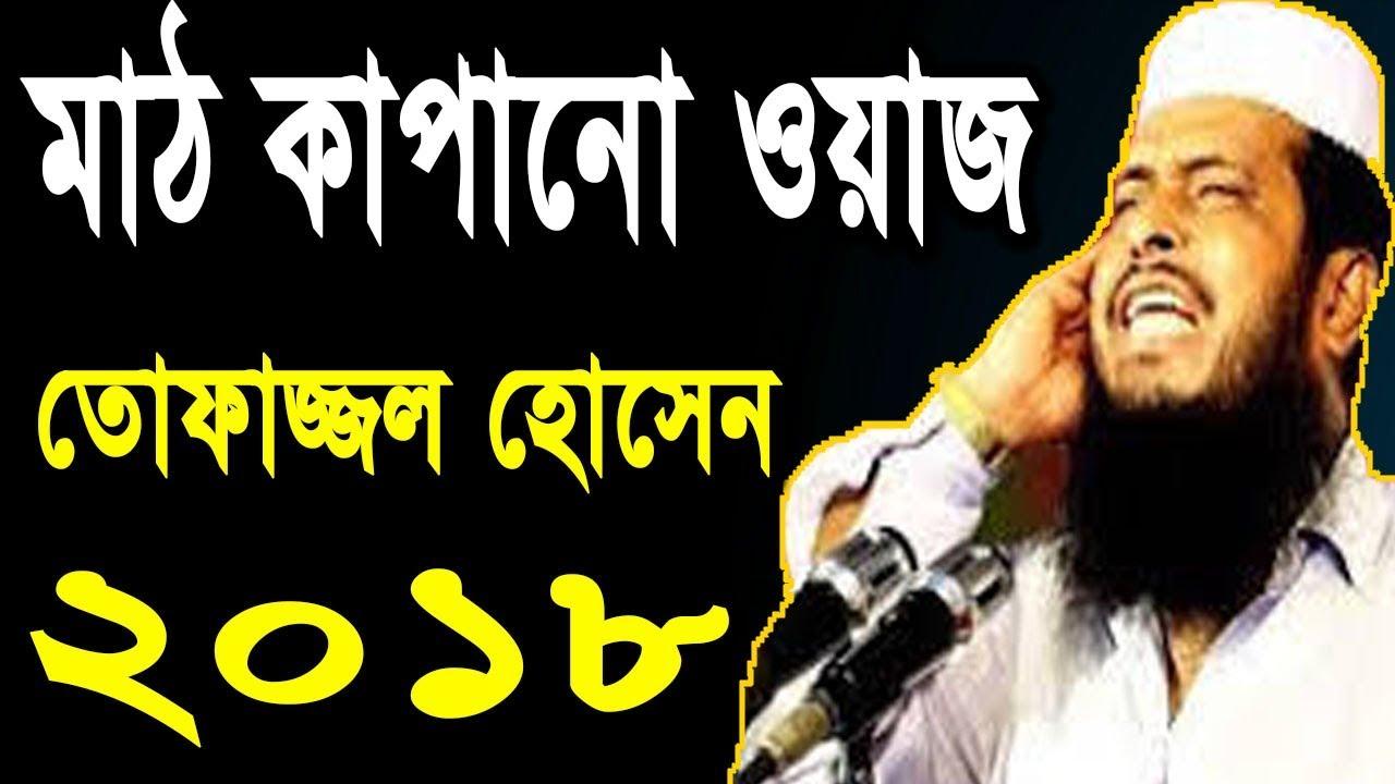 bangla new waz tofazzal hossain mp3 free download