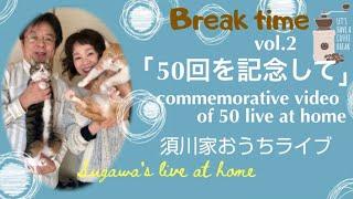 須川家おうちライブ50回を記念して