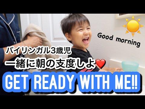 【バイリンガル3歳児】一緒に朝の支度しよ!!!!【Get Ready with Me!!】簡単 ヘルシー 朝ごはん |海外子育てママ|ハワイ 主婦