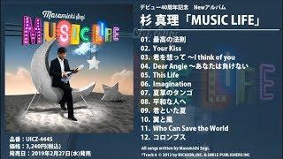 【2月27日発売】杉 真理『MUSIC LIFE』視聴動画