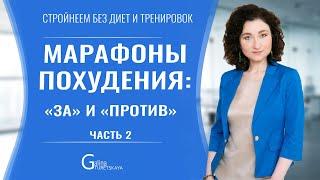 постер к видео Марафон похудения - минусы снижения веса таким способом